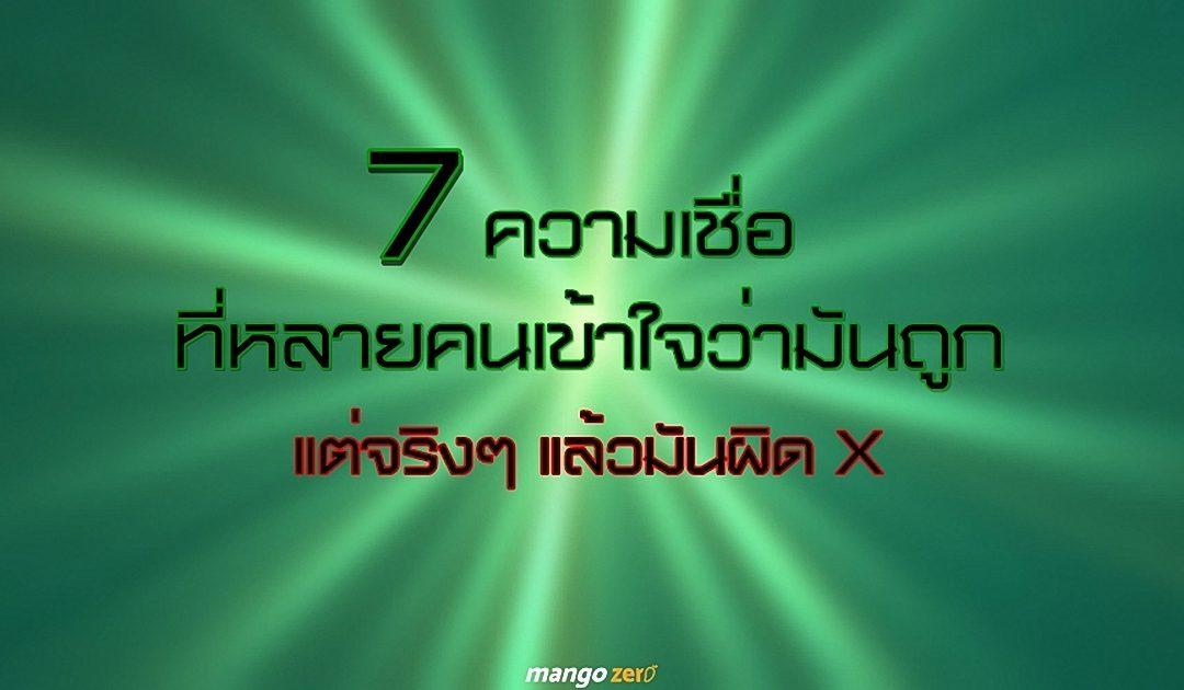 รวม 7 ความเชื่อ ที่หลายคนเข้าใจว่ามันถูก แต่จริงๆ แล้วมันผิด!!!
