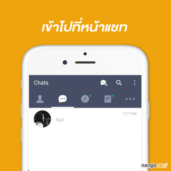 How-To-Hide-ChatsLINE-1