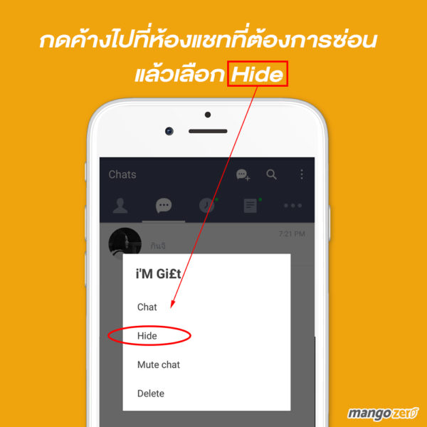 How-To-Hide-ChatsLINE-2