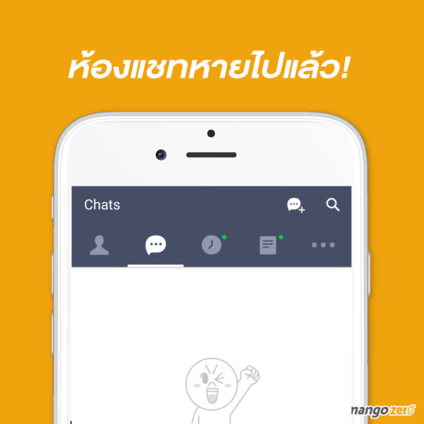 How-To-Hide-ChatsLINE-4