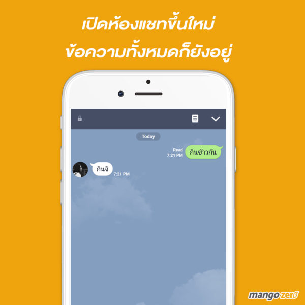 How-To-Hide-ChatsLINE-5