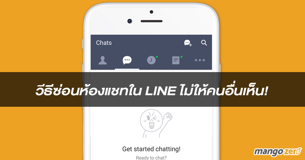 How-To-Hide-ChatsLINE-Cover1