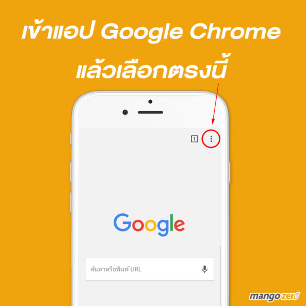 How-To-Private-Chrome-1