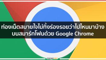 ท่องเน็ตสบายใจไม่ทิ้งร่องรอยว่าไปไหนมาบ้างบนสมาร์ทโฟนด้วย Google Chrome