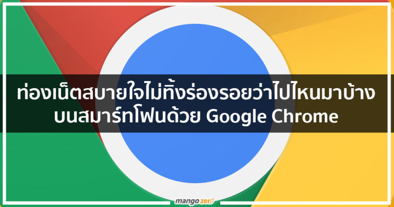 How-To-Private-Chrome-Cover