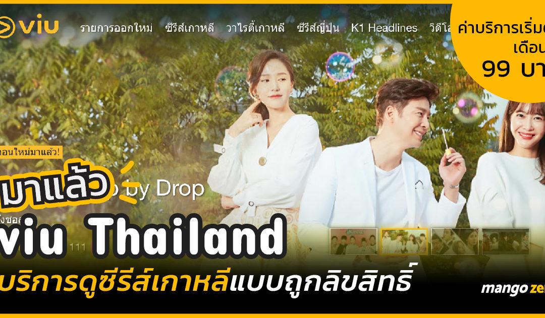 มาแล้ว Viu Thailand บริการดูซีรี่ส์เกาหลีแบบถูกลิขสิทธิ์ เริ่มต้นเดือนละ 99 บาท
