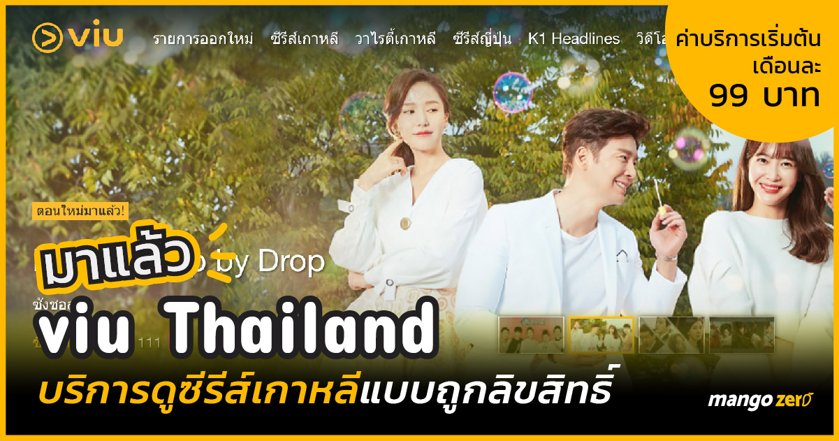 Opening-viu-thailand