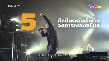5 นักร้องระดับตำนานของวงการเพลงอนิเมะ