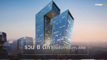 รวม 8 ตึกสูงสุดอลังการในกรุงเทพ ทั้งเปิดแล้วและที่เตรียมจะเปิดเร็วๆ นี้!