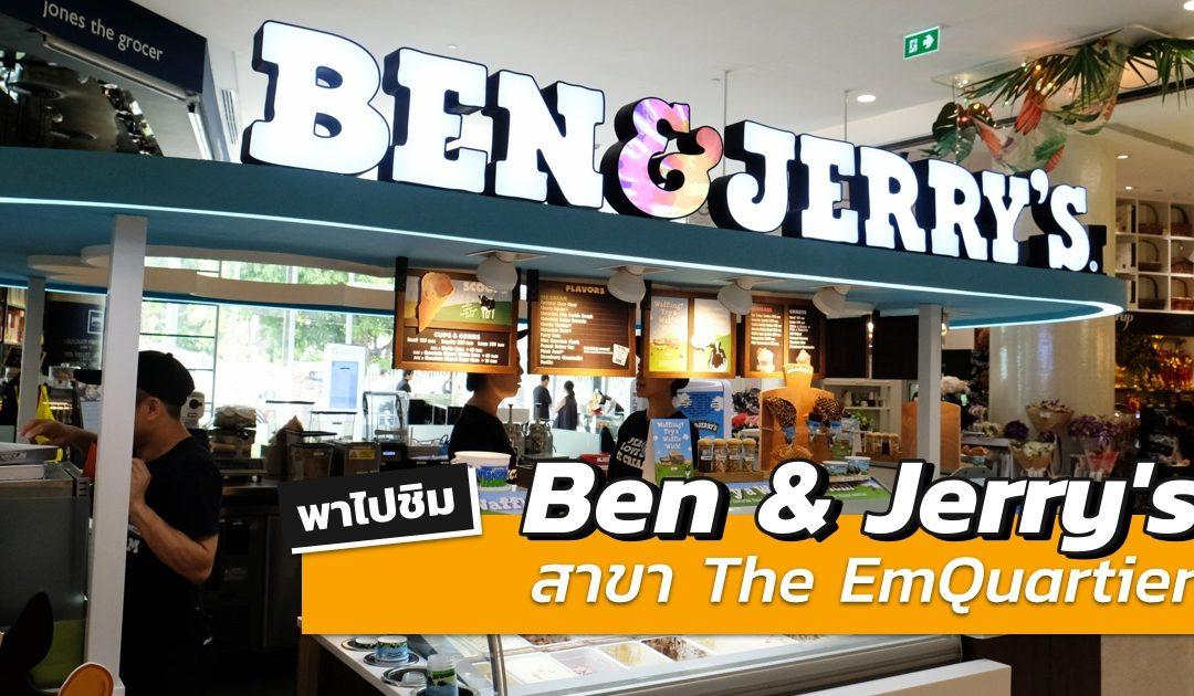 [Review] พาไปชิม ไอศกรีม Ben and Jerry's สาขา The EmQuartier
