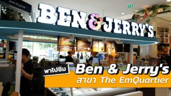 [Review] พาไปชิม ไอศกรีม Ben and Jerry's สาขา The EmQuartier