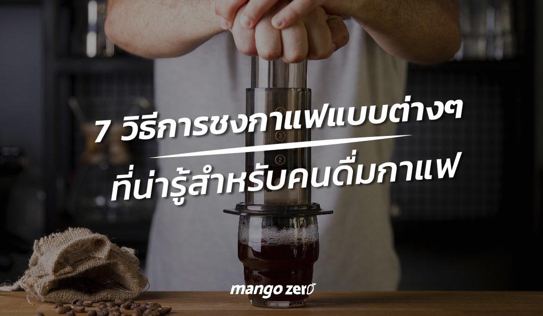 7 วิธีการชงกาแฟแบบต่างๆ ที่น่ารู้สำหรับคนดื่มกาแฟ