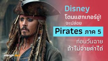 Disney โดนแฮกเกอร์ขู่! จะปล่อย Pirates of the Caribbean 5 ก่อนวันฉายถ้าไม่จ่ายค่าไถ่