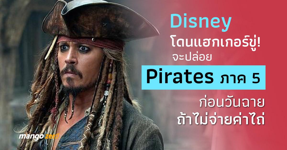 hackers-threaten-disney-pirates-5-movies