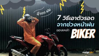 7 วิธีเอาตัวรอดจากช่วงหน้าฝนของเหล่า Biker