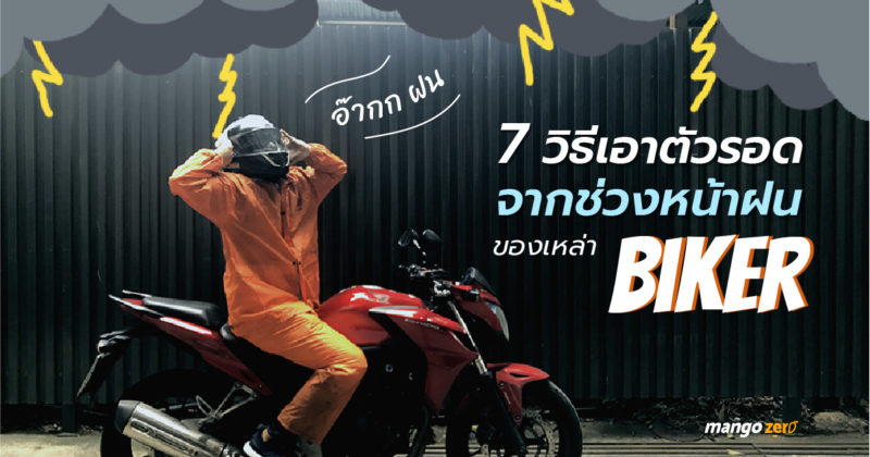 how-biker-survive-in-rainy-season-14