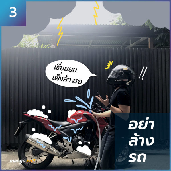 how-biker-survive-in-rainy-season-5-05-05