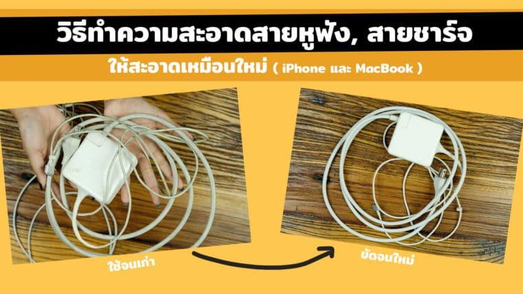 วิธีทำความสะอาดสายหูฟัง, สายชาร์จ iPhone และ MacBook ให้สะอาดเหมือนใหม่