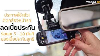 ประกาศแล้ว! ติดกล้องหน้ารถได้ลดเบี้ยประกันอุบัติเหตุร้อยละ 5 - 10 มีผลบังคับใช้ทันที