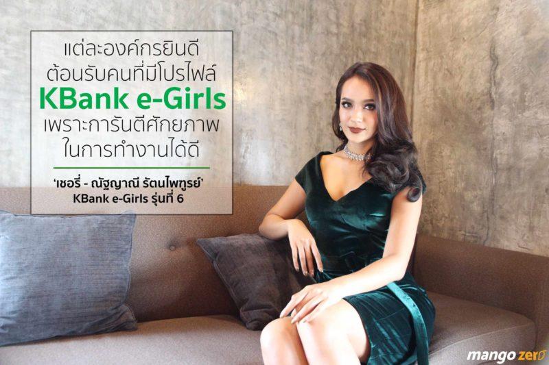 interview-KBank-eGirls-cherry-1-new