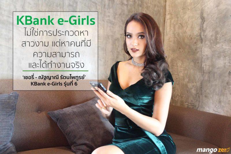 interview-KBank-eGirls-cherry-2-new