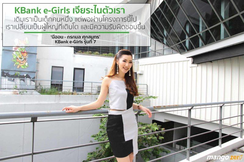interview-kbank-egirls-neon-2-new