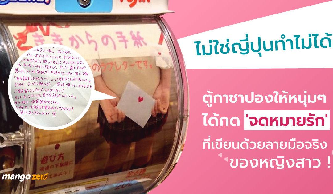 ไม่ใช่ญี่ปุ่นทำไม่ได้ ! ตู้กาชาปองให้หนุ่มๆ ได้กด 'จดหมายรัก' ที่เขียนด้วยลายมือจริงของหญิงสาว !