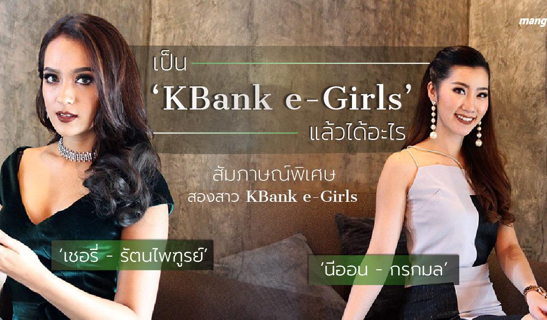 สัมภาษณ์พิเศษ : 'เชอรี่ – รัตนไพฑูรย์' และ 'นีออน – กรกมล' เป็น 'KBank e-Girls' แล้วได้อะไร ทำไมสาวๆ ถึงต้องมาสมัคร
