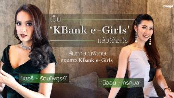 สัมภาษณ์พิเศษ : 'เชอรี่ - รัตนไพฑูรย์' และ 'นีออน - กรกมล' เป็น 'KBank e-Girls' แล้วได้อะไร ทำไมสาวๆ ถึงต้องมาสมัคร