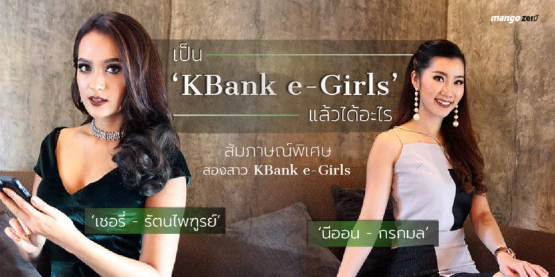 kbank-egirl-new-cover