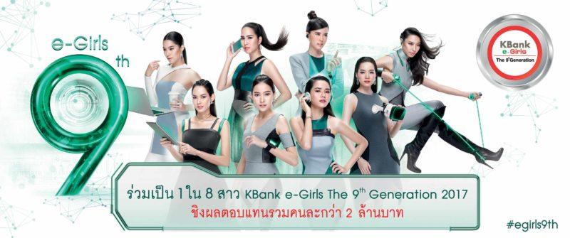 kbank-egirls-ad-1