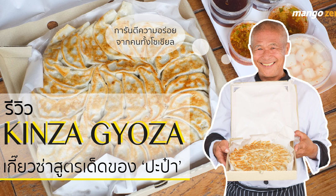 รีวิว KINZA GYOZA เกี๊ยวซ่าสูตรเด็ดของปะป๋า การันตีความอร่อยจากคนทั้งโซเชียล