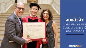'มาร์ค ซัคเกอร์เบิร์ค' รับปริญญาที่มหาวิทยาลัยฮาร์วาร์ดจากคณะนิติศาสตร์