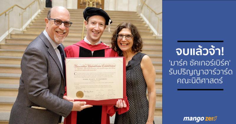 mark-zuckerberg-gets-honorary-harvard-degree-new