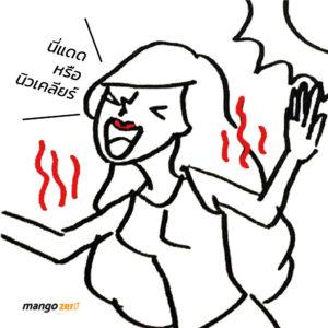 ใส่เสื้อแขนกุดแล้วโดนแดดเผาแสบผิวไปหมด