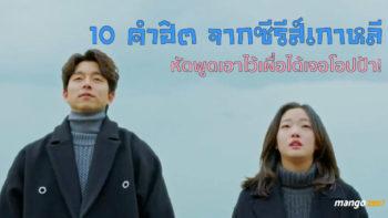 10 คำฮิต จากซีรีส์เกาหลี หัดพูดเอาไว้เผื่อได้เจอโอปป้า !