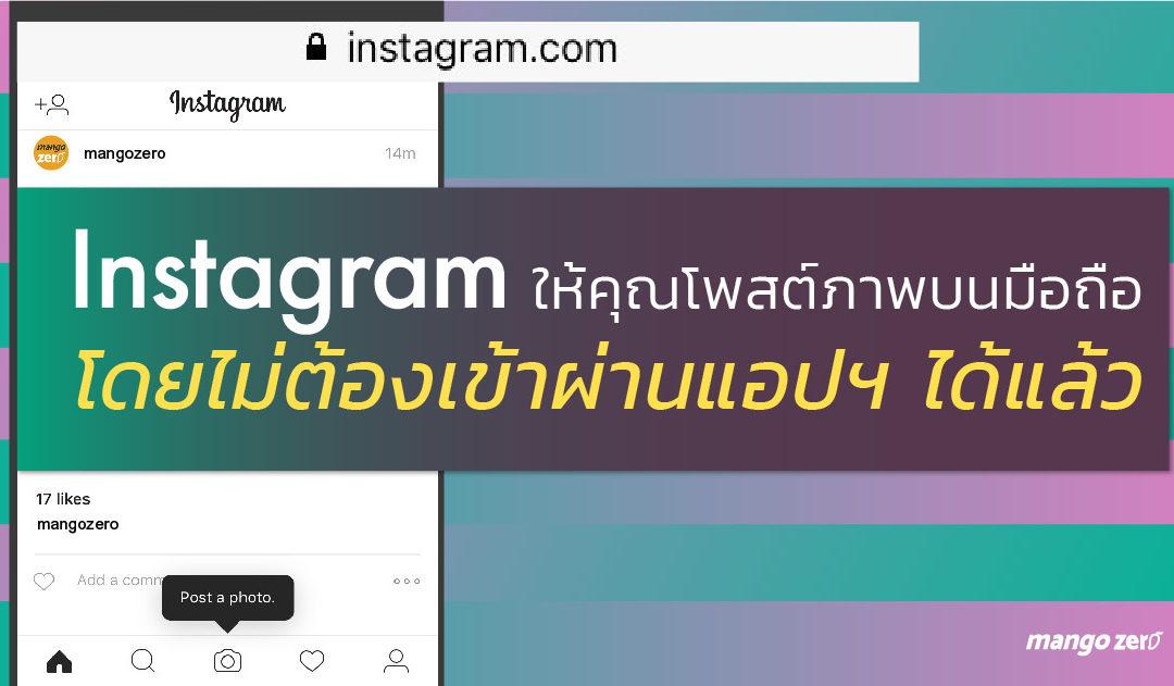 Instagram ให้คุณโพสต์รูปภาพบนมือถือโดยไม่ต้องเข้าผ่านแอปฯ ได้แล้ว