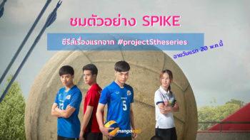 ชมตัวอย่าง SPIKE ซีรีส์วอลเล่ย์บอลเรื่องแรก จาก #projectStheseries เข้มข้นทุกจังหวะตัดต่อ!