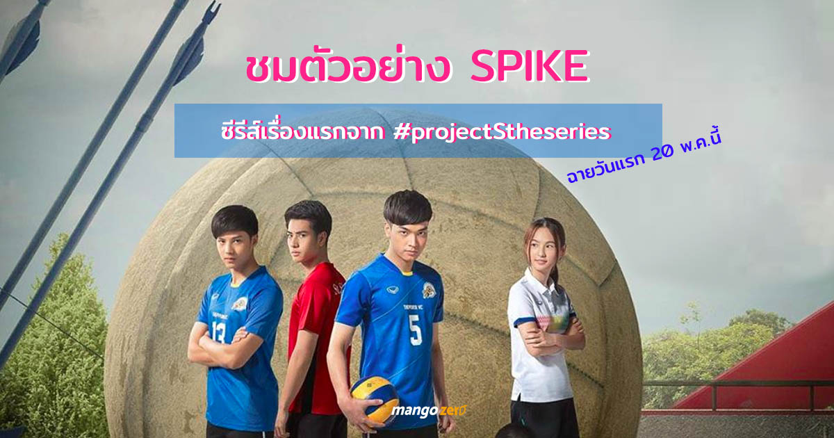 project-s-the-series-spike-teaser