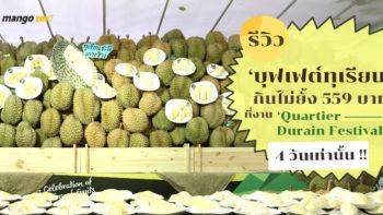 รีวิว 'บุฟเฟต์ทุเรียน' กินไม่ยั้ง '559 บาท' ที่งาน 'Quartier Durain Festival' 4 วันเท่านั้น