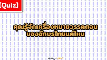 คุณรู้จักเครื่องหมายวรรคตอนของอักษรไทยแค่ไหน