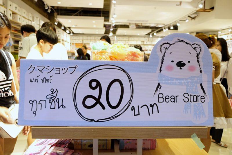 review-bear-store-20-bath-at-major-pinklao-31