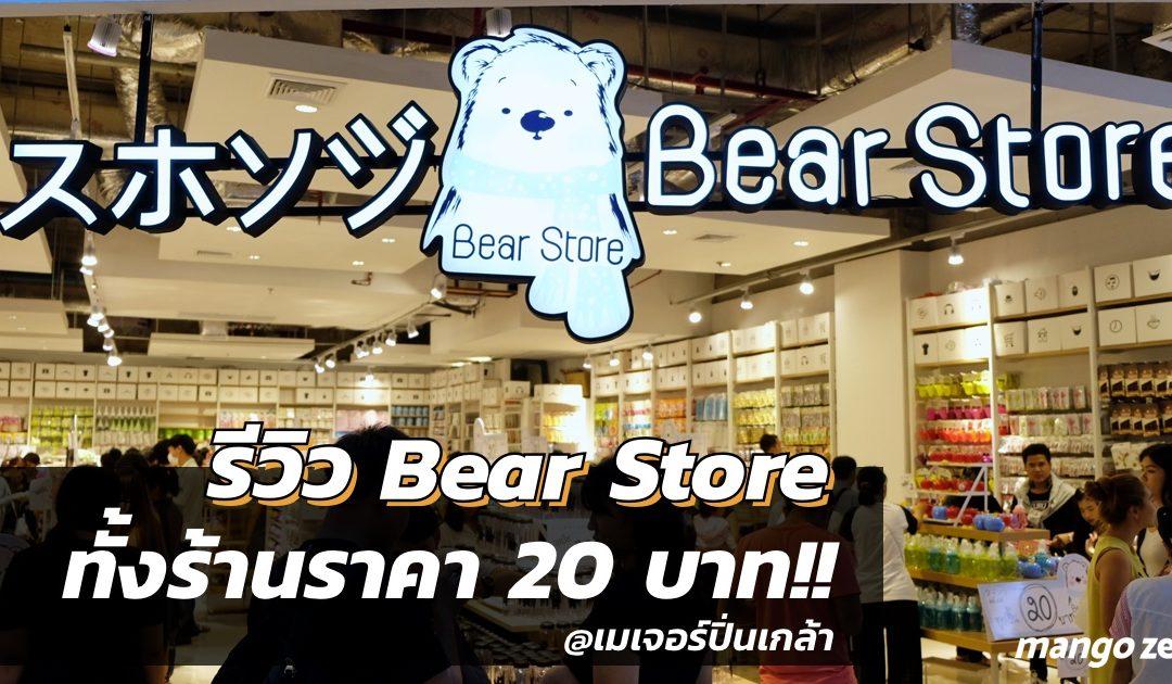 รีวิว Bear Store เมเจอร์ปิ่นเกล้า ร้านขายสินค้าสไตล์ญี่ปุ่น ทุกอย่าง 20 บาท