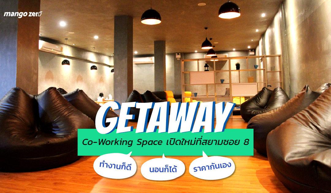 รีวิว Co – Working Space เปิดใหม่ที่สยาม 'GetAway'  แอร์เย็น นั่งสบาย นอนก็ได้ ราคาถูก