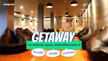 รีวิว Co - Working Space เปิดใหม่ที่สยาม 'GetAway'  แอร์เย็น นั่งสบาย นอนก็ได้ ราคาถูก