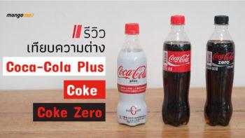 รีวิวเทียบความต่างระหว่าง Coca-Cola Plus | Coke Zero | Coke