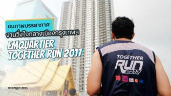 เก็บตกภาพบรรยากาศงาน EmQuartier Together Run 2017 งานวิ่งใจกลางเมืองกรุงเทพฯ