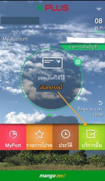 review-kplus-app-1-new-1