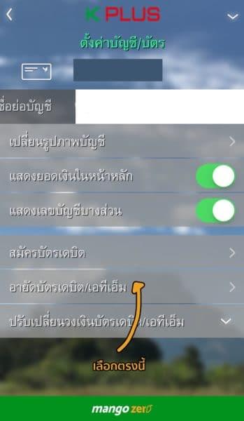review-kplus-app-10