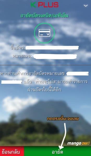 review-kplus-app-11
